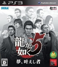 yakuza-5
