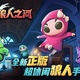 Among Us-kloon meest gedownloade gratis game in Chinese App Store