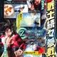 Dragon Ball Xenoverse krijgt japanse releasedate